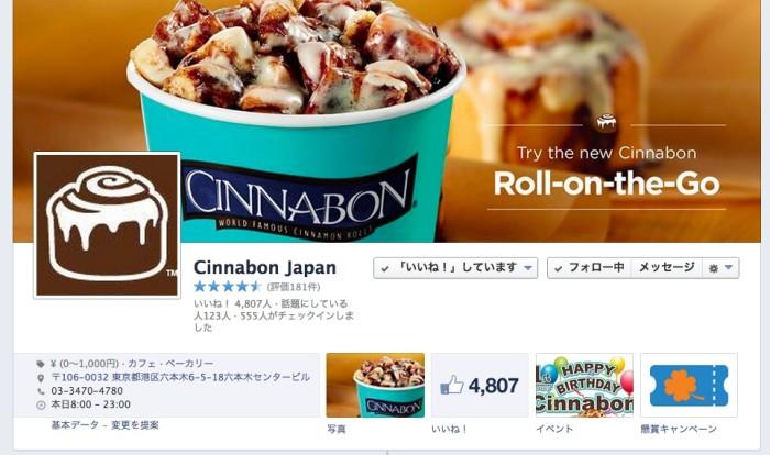 シナボン新商品 ロール・オン・ザ・ゴー 1