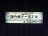 haneda_keikyu31-300x300.jpg