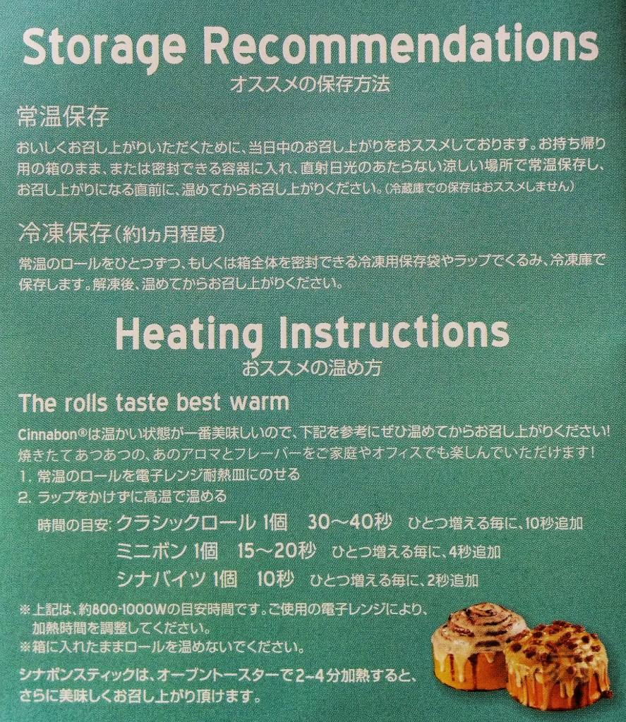 画像:リーフレット記載の保存法と加熱法