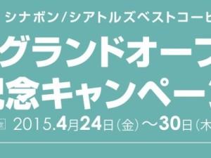 20150420camp_banner