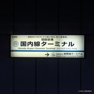 haneda_keikyu3