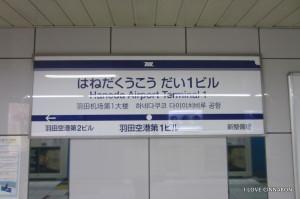 haneda_monorail1