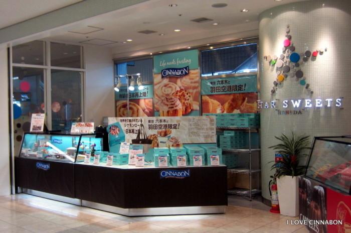 シナボン羽田空港3号店【終了】
